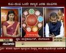 Banglore: Numerologist Jaya Srinivasan Add Sonu nigam Topic - Samaya News Part2