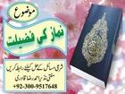 Namaz Ki Fazeelat 2/2 by Mufti Nazeer Ahmad Raza Qadri